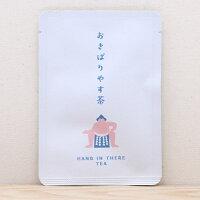 [おきばりやす茶]プチギフトやお土産にもぴったりな「ごあいさつ茶」シリーズ
