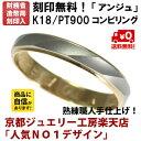 結婚指輪 マリッジリング 「エルメス」 pt900/k18 プラチナ9...