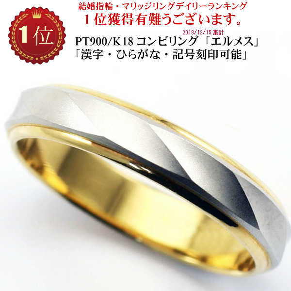 ブライダルジュエリー・アクセサリー, 結婚指輪・マリッジリング  18 PT900 k18 900 18k 18