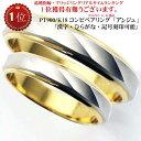 結婚指輪 マリッジリング プラチナ 18金 指輪 ペア PT900 k18 プラチナ900 ゴールド 金 コンビ 鍛造 ペ...