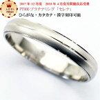 結婚指輪 マリッジリング 「セレナ」 プラチナ pt900 リング 財務省造幣局検定マーク ホールマーク ペアリング プラチナリング 【新春セール】
