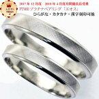 結婚指輪 マリッジリング 「エオス」 プラチナ pt900 ペアペアリング 2本セット 財務省造幣局検定マーク ホールマーク プラチナリング ハロウィンセール