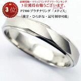 結婚指輪 マリッジリング 「メティス」 プラチナ pt900 リング 財務省造幣局検定マーク ホールマーク ペアリング プラチナリング 【サマーセール】