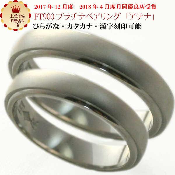 ブライダルジュエリー・アクセサリー, 結婚指輪・マリッジリング  pt900 2