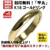 結婚指輪 マリッジリング 甲丸 k18金ゴールド リング 財務省造幣局検定マーク ホールマーク ペアリング ゴールドリング K18 リング 【はこぽす対応商品】 02P03Dec16 【母の日】