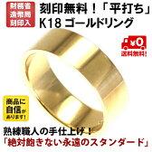 結婚指輪 マリッジリング 平打ち k18金ゴールド リング 財務省造幣局検定マーク ホールマーク ペアリング ゴールドリング K18 リング 【はこぽす対応商品】 02P03Dec16 【楽天カード分割】