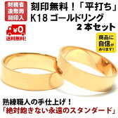 結婚指輪 マリッジリング 平打ち k18金ゴールド ペアリング 2本セット 財務省造幣局検定マーク ホールマーク ゴールドリング K18 リング 【はこぽす対応商品】 02P03Dec16 【楽天カード分割】