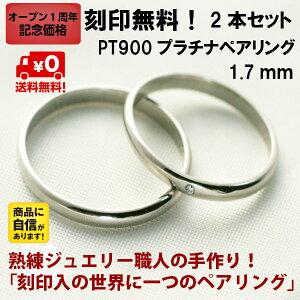 結婚指輪リング
