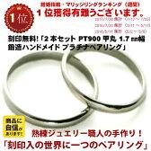 結婚指輪 マリッジリング 甲丸 1.7mm幅 プラチナ pt900 ペアリング ブライダルリング 2本セット シンプル 手作り ハンドメイド PT900 プラチナ リング 【はこぽす対応商品】 02P03Dec16 【楽天カード分割】