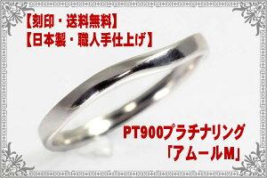 【送料・刻印無料】PT900プラチナリングスクリューウエーブマリッジリング結婚指輪ペアリング手作りハンドメイドオーダーリング