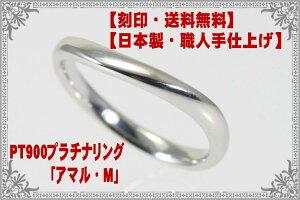 【送料・刻印無料!】PT900プラチナリングウエーブマリッジリング結婚指輪ペアリング手作りオーダーリング