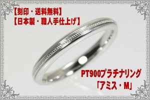 PT900プラチナリングミル打ちマリッジリング結婚指輪ペアリング手作りオーダーリング