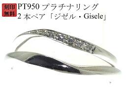結婚指輪 マリッジリング Pt950 プラチナ リング ( 純プラチナ 95%) 刻印無料 プラチナリング 2本 ペアリング 入り「Gisele・ジゼル」 ハロウィンセール