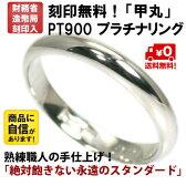 結婚指輪 マリッジリング 甲丸 プラチナ pt900 リング 財務省造幣局検定マーク ホールマーク ペアリング プラチナリング 【はこぽす対応商品】 02P03Dec16 【ボーナスセール】