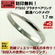 結婚指輪 マリッジリング 1.7mm幅 甲丸 プラチナ pt900 リング ブライダルリング シンプル 手作り ハンドメイド PT900 プラチナ リング 甲丸 ペアリング 【はこぽす対応商品】 02P03Dec16 【ボーナスセール】