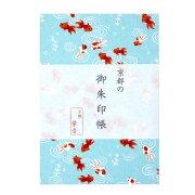 御朱印帳友禅紙金魚(きんぎょ)かわいい表紙