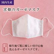 洗える京都のガーゼマスク日本製