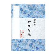 御朱印帳きらめき(青色)かわいい表紙