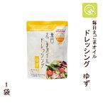 毎日えごまオイルドレッシング ゆず(15ml×7袋)×1袋  減塩 えごま 健康 グルテンフリー 小袋 小分け ダイエット お弁当 高血圧 n-3脂肪酸