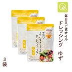 毎日えごまオイルドレッシング ゆず(15ml×7袋)×3袋  減塩 えごま 健康 グルテンフリー 小袋 小分け ダイエット お弁当 高血圧 n-3脂肪酸