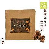 バイオテックジャパン 越後のラスク ココア 30g 低たんぱく 腎臓病食 低たんぱくおやつ 米粉 お菓子