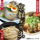 京都有名ラーメン店 食べ比べセット