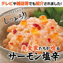 鮭三昧セット 瓶3種 200g×3本 新潟 三幸 サーモン 塩辛 送料無料 クール代込 鮭 ...