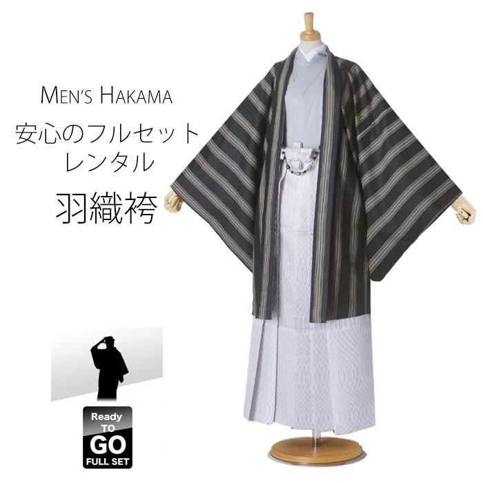 レンタル 男性 羽織 袴 フルセット【メンズ 男子 男着物】成人式 結婚式 貸衣装 クール系 白 黒 LLサイズ