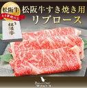 松阪牛 和牛 すき焼き用 リブロース 500g A4 A5 牛肉 送料無料 A4等級以上 松阪牛取扱店 WHAT'S 三大和牛 肉の芸術品 まつさかぎゅう まつさかうし 敬老の日 ギフト プレゼント グルメ 敬老