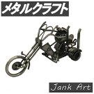 メタルクラフトバイクかえるジャンクアート金属アート鉄bikeカエルボルトナットインテリア雑貨置物おみやげギフトプレゼント贈答品