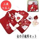 【送料無料】 七五三着物3歳 正絹 女の子被布セット 赤色