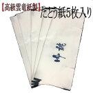 着物用たとう紙5枚入り日本製きもの浴衣振袖訪問着留袖長襦袢羽織用きもの文庫文庫紙和装小物保管保存和服クリーニング和紙(w002)