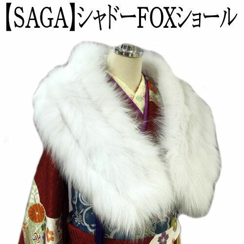 和装小物, ショール  SAGA FOX