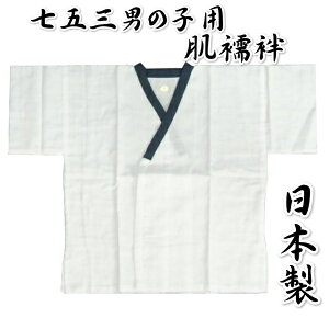 七五三着物用肌着 男の子に最適 ガーゼ肌襦袢 白 衿紺色 3歳用 5歳用 日本製