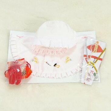 お宮参り着物用 正絹 涎掛け帽子セット フードタイプ ピンク お宮参り5点セット 女の子向き 日本製