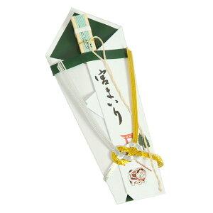 お宮参り小物 熨斗扇子 緑色 化粧箱付 男の子用 日本製