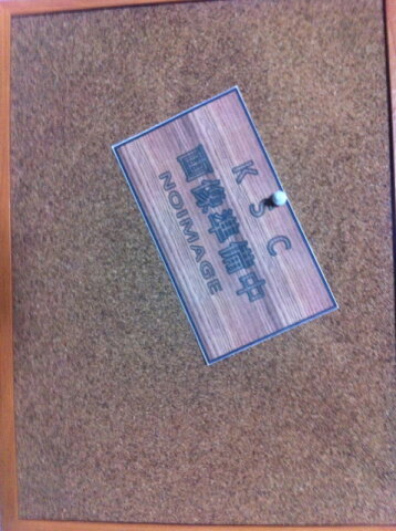 【中古】重要文化財三森家住宅(主屋・表門)保存修理工事報告書 (1985年)