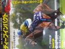 21世紀の名馬VOL.5「ディープインパクト」 (Gallop21世紀の名馬シリーズ) 【中古】