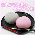 七五三之お祝いに★お慶びの日の和菓子 求肥紅白餅6個入 02P01Oct16