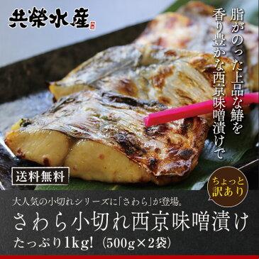 【送料無料】さわら小切れ西京漬け1kg(500g×2) ご家庭で簡単に西京焼きができる!