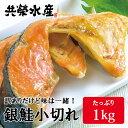 送料無料!訳ありだけど味は一緒!銀鮭小切れ1kg(500g×2)【あす楽】