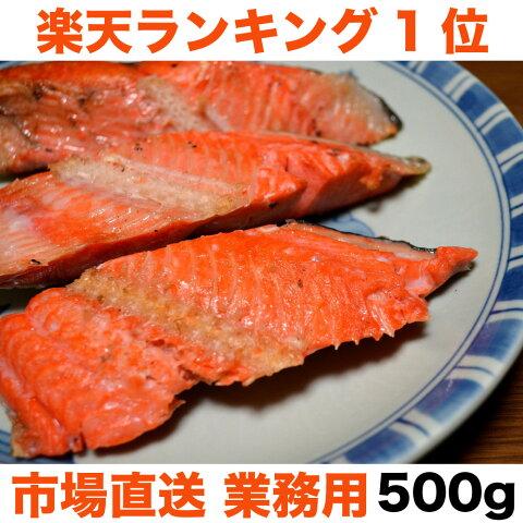 鮭 切り身 切身 カマ ハラス 訳 あり 業務用 【500g】 在庫処分 食品 生鮭 鮭ハラス サーモン 切り落とし 銀鮭 訳あり 冷凍 詰め合わせ 塩引き鮭 鮭の切り身 小切れ はらす サケ 送料無料