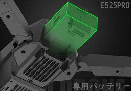 【弊社にて本体購入のお客様のみ購入可能】 ドローン E525PRO 専用バッテリー 予備バッテリー 交換用バッテリー