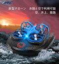 『クーポン発行中』小型 ラジコンボート ラジコンカー おもちゃ 水陸空3in1 ドローン変身可 200g未満 こども向け 室内 屋外 小型 RCホバークラフト 水陸空3in1 子供用 父の日 海の日 夏休み 趣味・・・