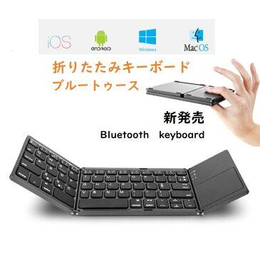 Bluetooth keyboard 折りたたみ式 ブルートゥースキーボード タッチパッド搭載 誕生日 贈り物 クリスマス 年末セール 新発売 送料無料