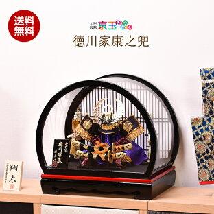 五月人形 ケース飾り徳川家康公 兜飾り 間口46cm 丸型 円 丸
