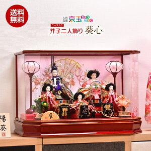 Kashiko 5 شخص الديكور Aoi Shinko الواجهة 57 سم هينا دمية أكريليك حالة هينا دمية العبارة الأولى عبارة مومو المدمجة [شحن مجاني] [الدفع عند الاستلام]