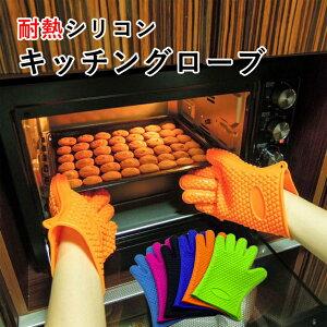 鍋つかみ 耐熱 グローブ 両手セット シリコン 手袋 防水 安全 キッチン 火傷 防止 バーベキュー ミトン 軽量 台所 便利 おすすめ 鍋つかみ
