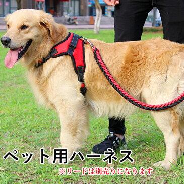 ハーネス お散歩グッズ ワンちゃん 用 胴輪 愛犬 グッズ ペット グッズ 小型犬 〜 大型犬 ペット用品