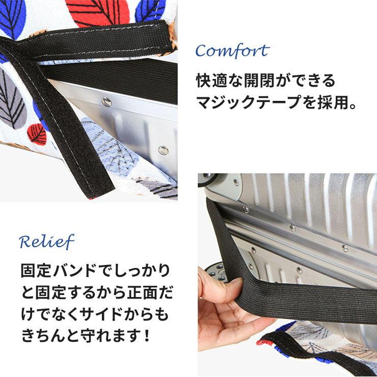 スーツケースカバー デザイン z-093 | キャリーバッグカバー キャリーケースカバー ラゲッジカバー 保護カバー かわいい 伸縮 おしゃれ